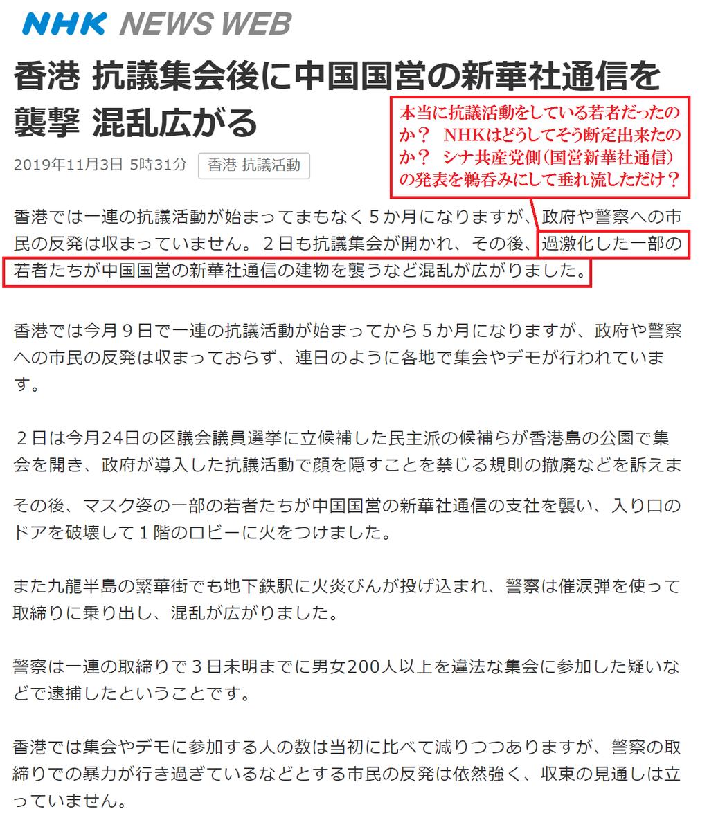 NHK「デモ隊の若者が新華社通信社を襲撃した」