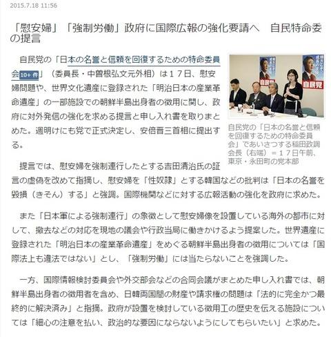 稲田朋美の日本の名誉と信頼を回復する特命委員会1