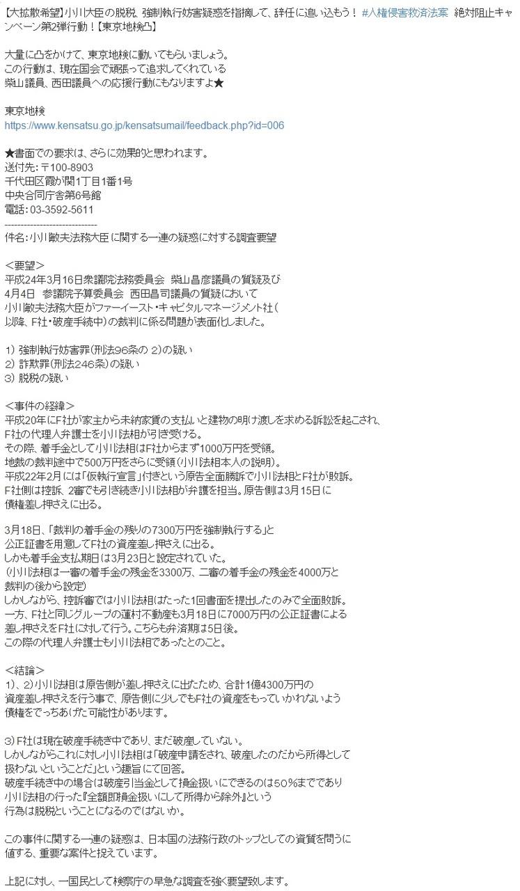 ミンスの小川敏夫大臣脱税事件