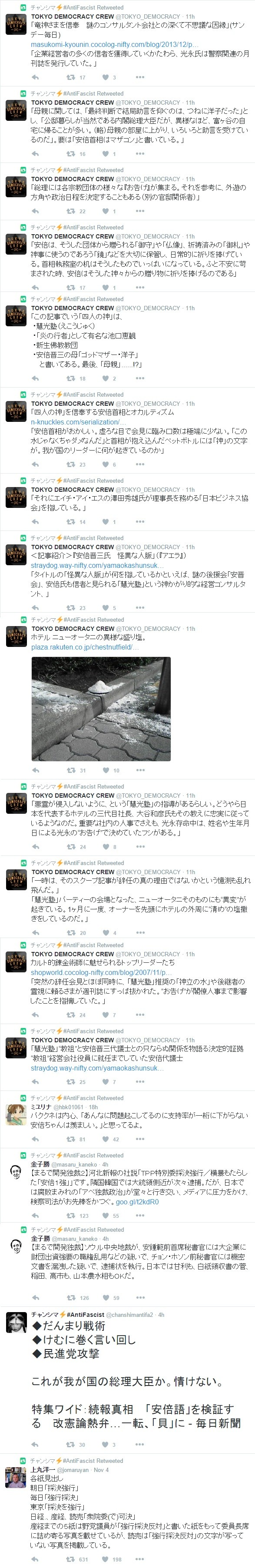 大和証券嶋田眞人部長ことおチョンコ組組員チャンシマ2