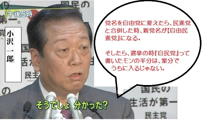 小沢「自民党と間違えて貰えるから党名を自由党にするわ」2