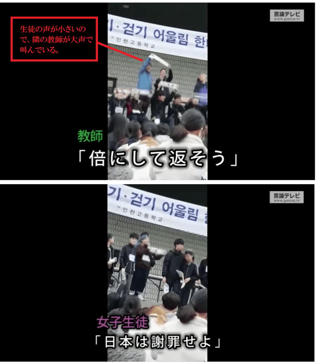 下朝鮮高校3年生150人が教師による「反日」押し付け教育に反旗3