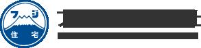 フジ住宅header_logo