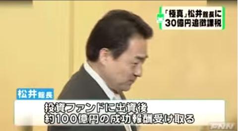 松井章圭30億脱税追徴金3