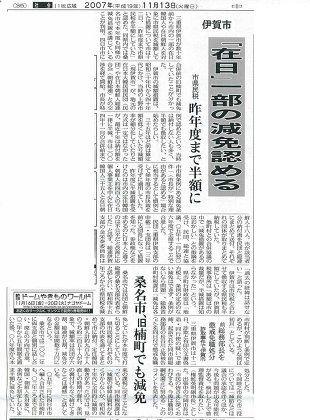 伊賀市の免税特権1