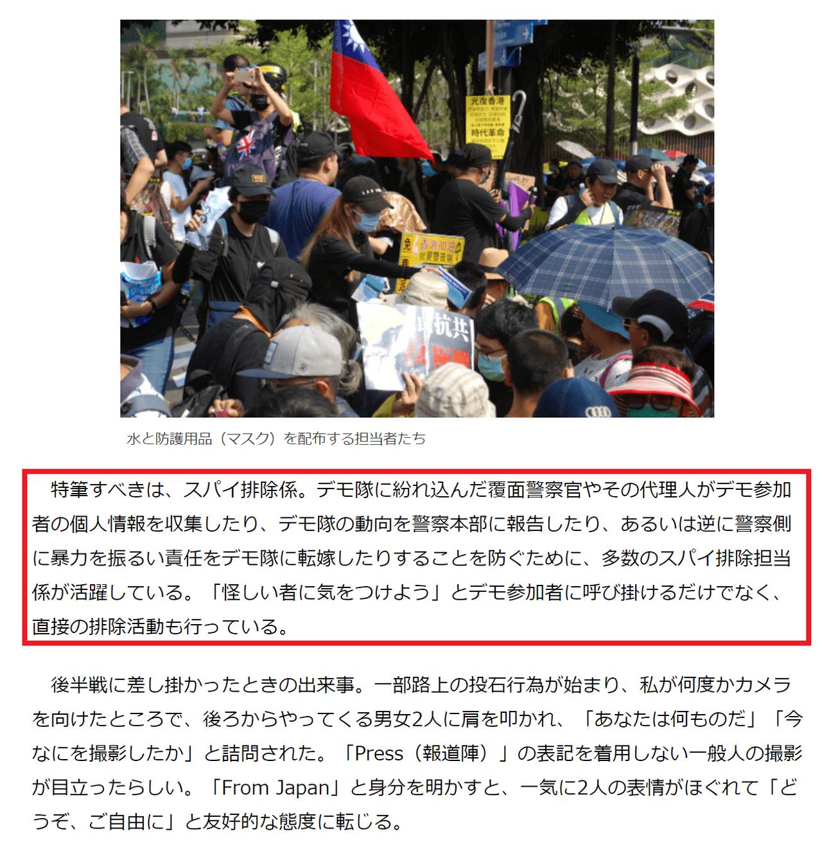 香港デモは暴徒の集まりなのか?現場取材で分かったこと3