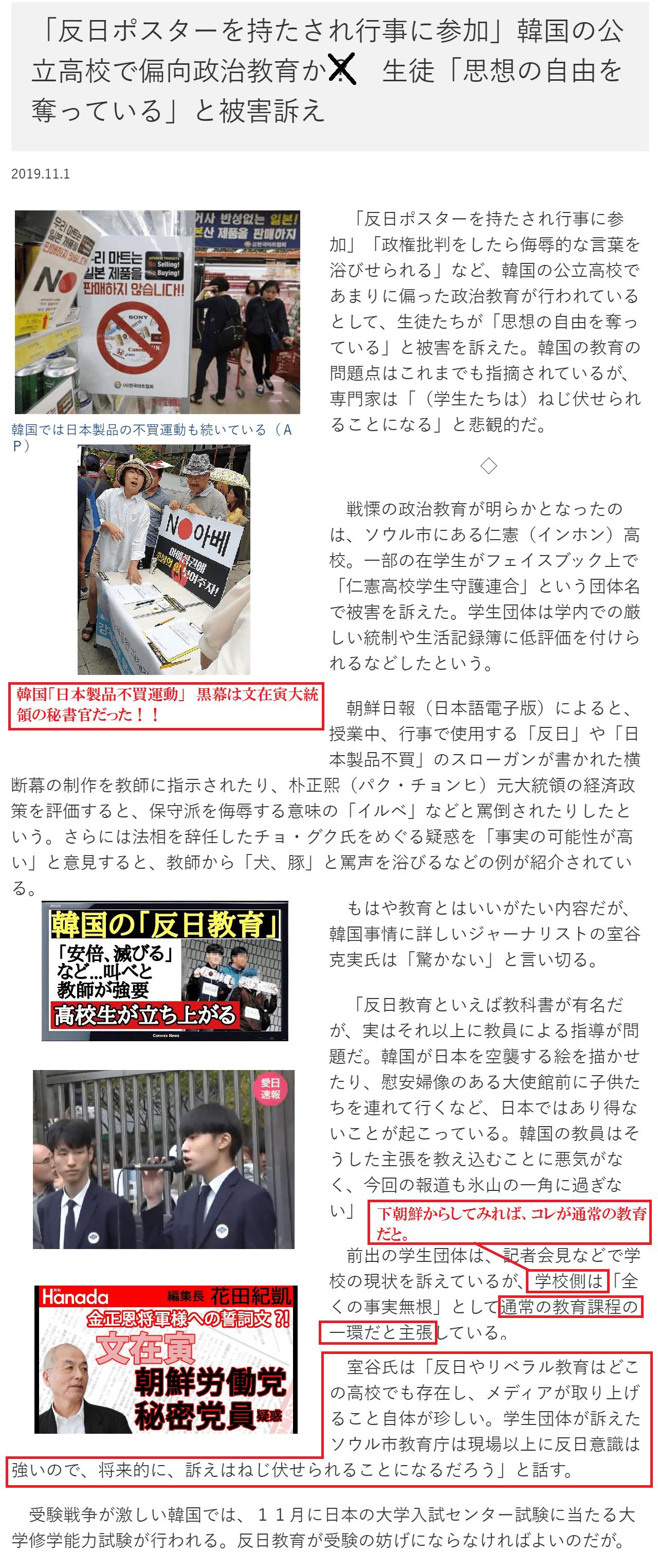 朝鮮人高校生が告発するも下朝鮮では反日教育は通常の教育課程