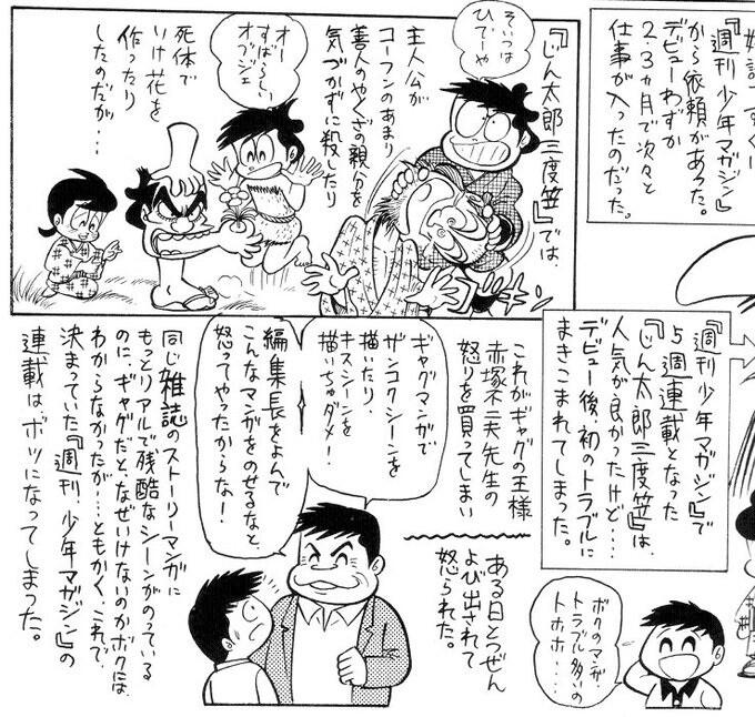 永井豪と赤塚不二夫1