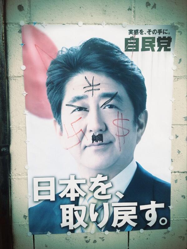 共産党の不正行為7