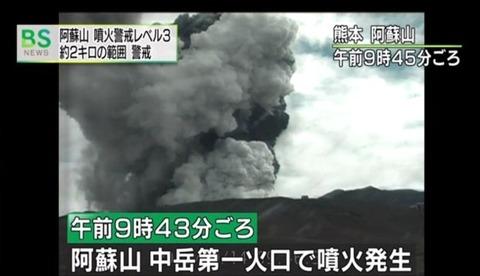 阿蘇山噴火1