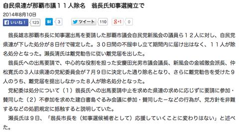 自民党沖縄県連4