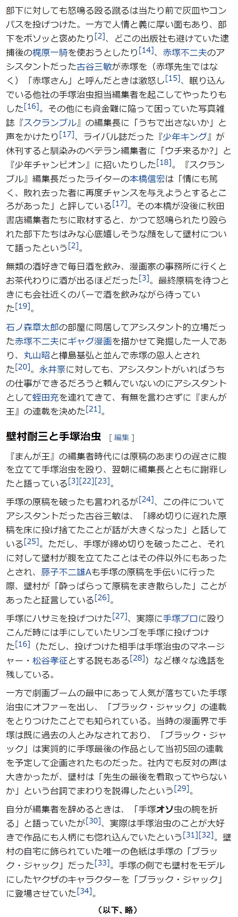 壁村耐三1_2