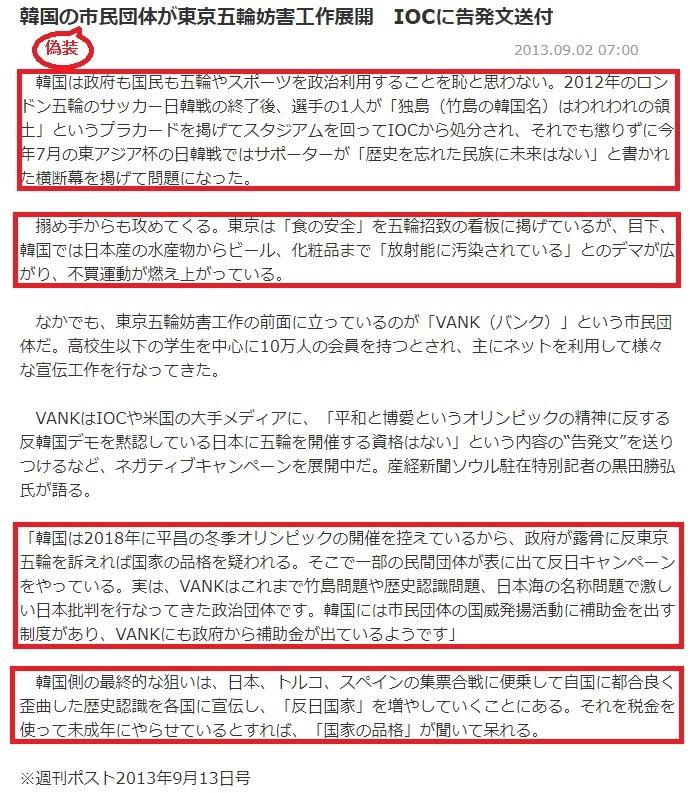 姦国の準政府公認工作活動機関VANKが東京五輪の招致活動を妨害4