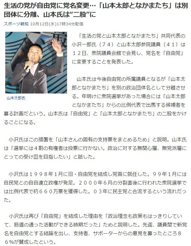 小沢「自民党と間違えて貰えるから党名を自由党にするわ」1