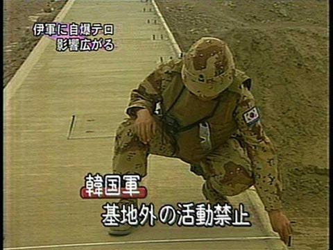 基地外の韓国軍