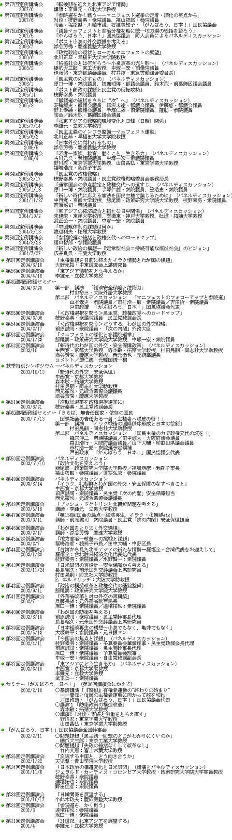 主な活動-過去の記録 - がんばろう!日本!! 国民協議会
