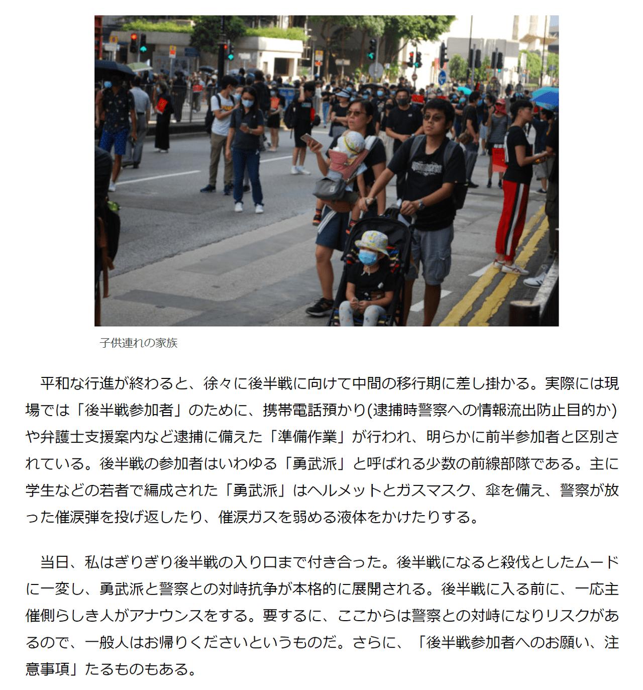 香港デモは暴徒の集まりなのか?現場取材で分かったこと8