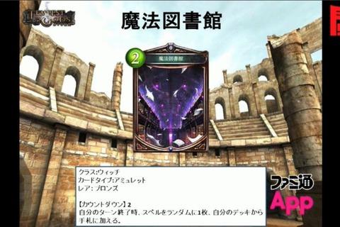 【シャドウバース】新カード魔法図書館は使える?【ウィッチ】