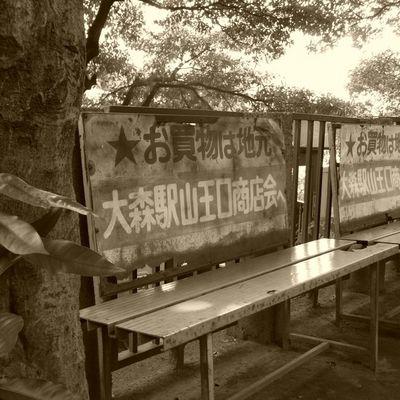 20080913大森05