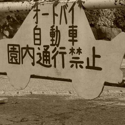 20080913大森20