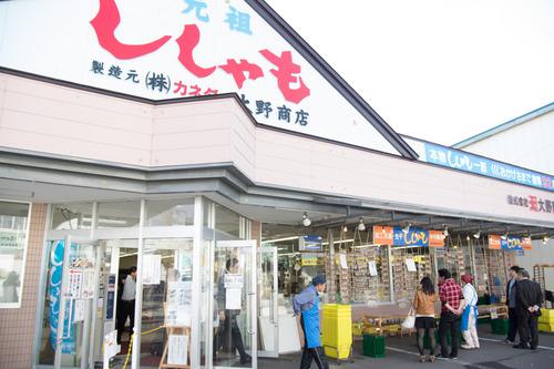 鵡川 カネダイ大野商店