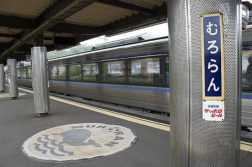 20090827室蘭駅