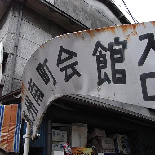 20090224鮫洲〜立会川 - 07