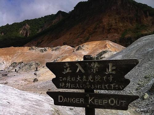 暑い夏に地獄谷は暑すぎる。