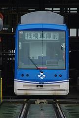 土佐電気鉄道 桟橋車庫