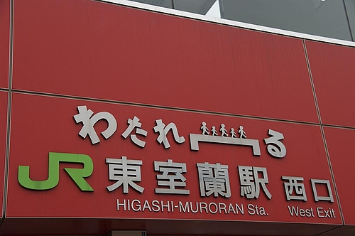 20090827東室蘭駅