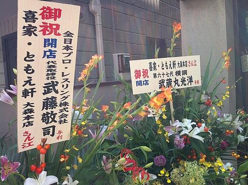 近所に新しくお店がオープンするんだけど、さりげに花輪に書いてる名前がすごいな。全日本プロレスと相撲界か。。