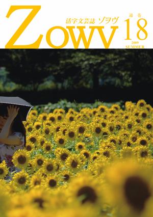 ZOWV13