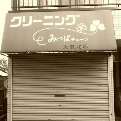 大森北04