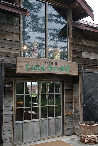 20090913花畑牧場