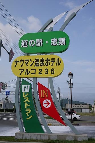 道の駅 忠類