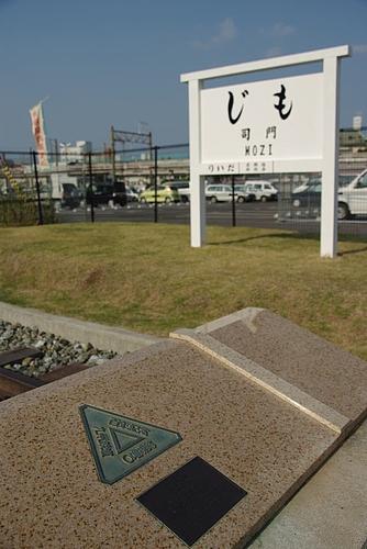 九州鉄道記念館