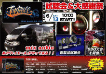トップブルブログ  kingz of sounds Audio&Alarm