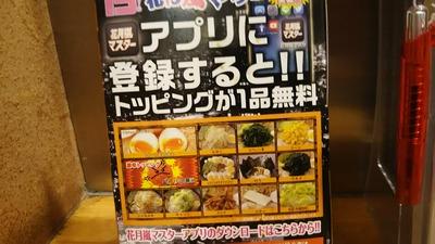 kagetsu_arashi_mitakaminami_02