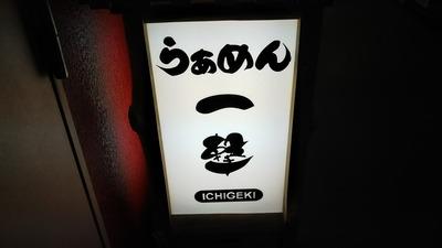 ichigeki_06