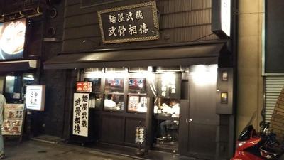 musashi_bukotsusouden_03