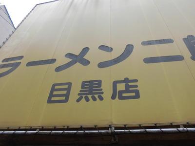 jiro_meguro_01