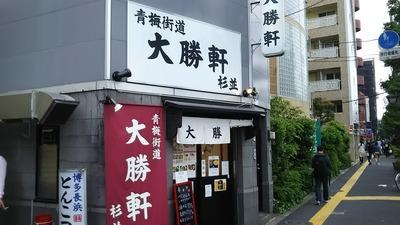taisyo-ken_suginami_01