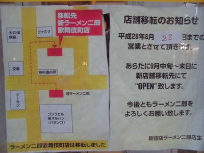 jiro_kabukicho_09