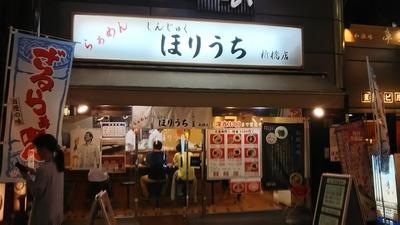 horiuchi_shinbashi_01