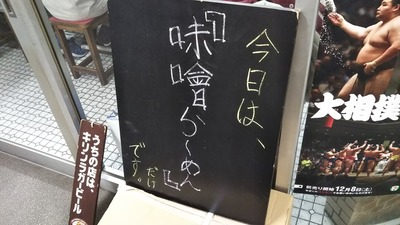 mitaka_miso_02
