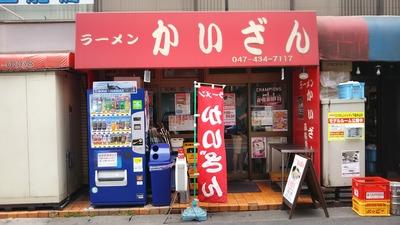 kaizan_nishifuna_01