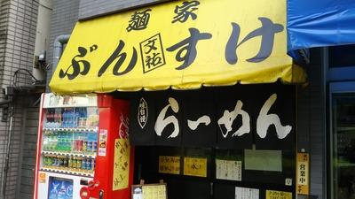 bunsuke_01