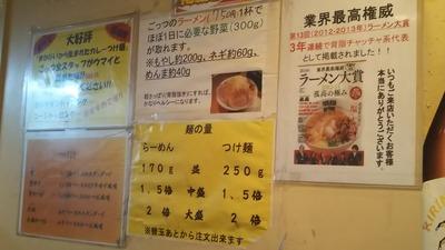 gottsu_shinkoiwa_03