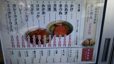 mitaka_satou_03