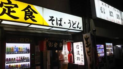 shinanoji_01